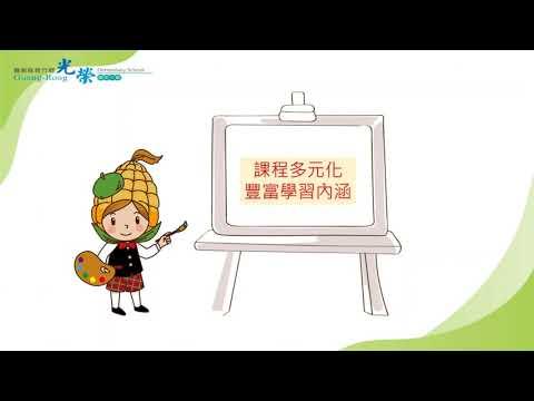 image of 嘉義縣義竹鄉光榮國民小學108學年度凱基基金會計畫影片